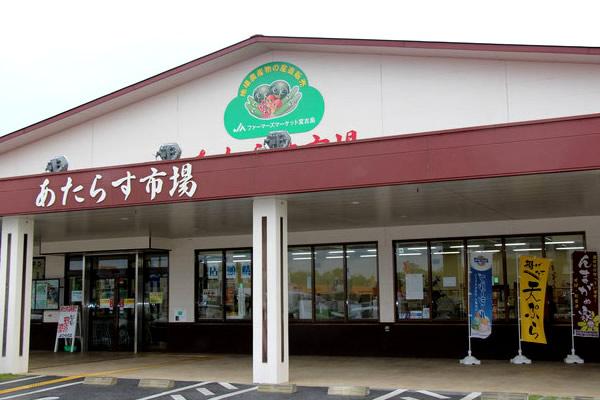 あたらす市場(沖縄県宮古島市)