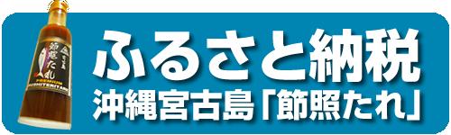ふるさと納税 沖縄宮古島「節照たれ」