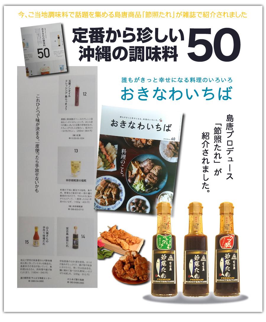 雑誌「おきなわいちば」定番から珍しい沖縄の調味料50 掲載記事